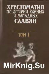 Хрестоматия по истории южных и западных славян. Т. I