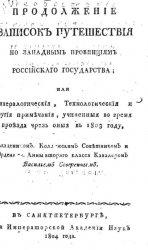 Продолжение записок путешествия по западным провинциям Российского государс ...