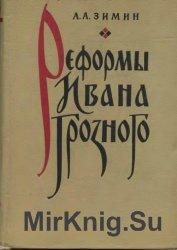 Реформы Ивана Грозного