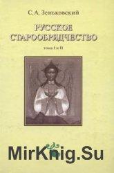 Русское старообрядчество. Тома I-II