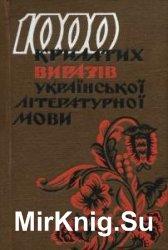1000 крилатих виразів української літературної мови