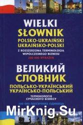 Великий польсько-український, українсько-польський словник термінології суч ...