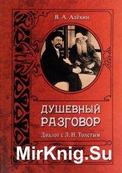 Душевный разговор. Диалог с Л.Н. Толстым