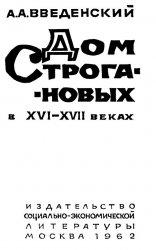 Дом Строгановых в XVI-XVII вв.
