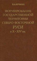 Формирование государственной территории Северо-восточной Руси в X-XIV вв.
