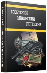 Советский шпионский детектив (332 книги)