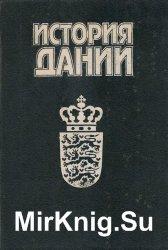 История Дании. XX век