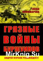 Грязные войны буржуинов