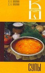 Супы: сборник кулинарных рецептов