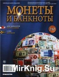 Монеты и Банкноты № 210