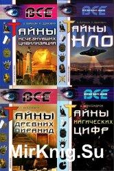 Серия - Все загадки Земли ( 11 томов)