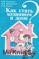 Как стать хозяином в доме