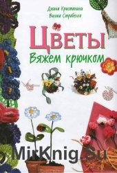 Цветы. Вяжем крючком
