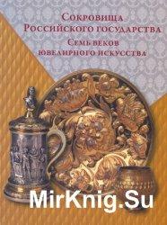 Сокровища Российского государства: семь веков ювелирного искусства