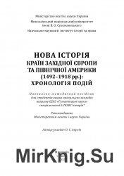 Нова історія країн Західної Європи та Північної Америки (1492-1918 рр.): Хр ...