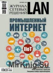Журнал сетевых решений LAN №9 2016