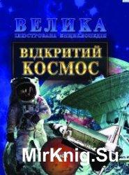 Відкритий космос. Велика ілюстрована енциклопедія