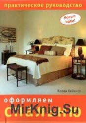 Оформляем спальню