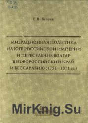 Миграционная политика на Юге Российской империи и переселение болгар в Новороссийский край и Бессарабию (1751 - 1871 гг.)