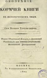 Обозрение Кормчей книги в историческом видe