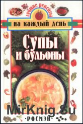 Супы и бульоны: лучшие рецепты на каждый день