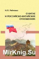 О Китае и российско-китайских отношениях