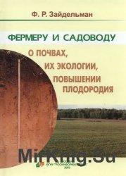 Фермеру и садоводу о почвах, их экологии, повышении плодородия