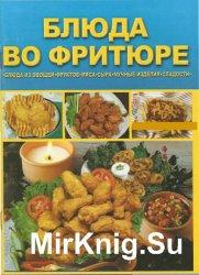 Блюда во фритюре: блюда из овощей, фруктов, мяса, сыра, мучные изделия, сла ...
