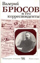 Литературное наследство. Том 98. Валерий Брюсов и его корреспонденты. Книга 2