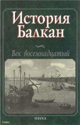 История Балкан: Век восемнадцатый