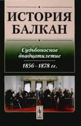 История Балкан: Судьбоносное двадцатилетие (1856-1878 гг.)