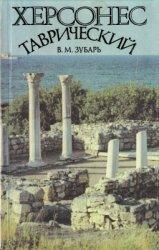 Херсонес Таврический: Основные этапы исторического развития в античную эпох ...
