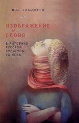 Изображение и слово в риторике русской культуры ХХ века
