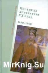 Польская литература XX века. 1890–1990.