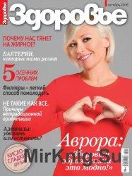 Здоровье №10 2016 Россия
