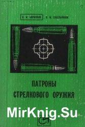Патроны стрелкового оружия