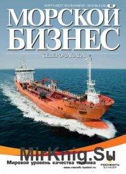 Морской бизнес Северо-Запада №2 (2016)