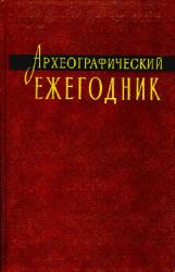 Археографический ежегодник за 1986 год