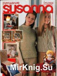 Susanna рукоделие №3 2004