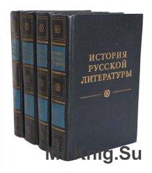 История русской литературы в четырех томах