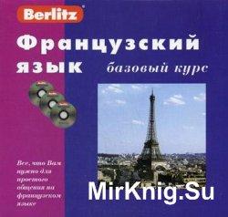 Berlitz. Французский язык. Базовый курс (Книга + Аудио)