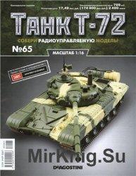 Танк T-72 №-65