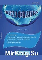 Метафизика №1 2016