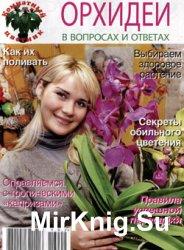 Комнатный цветник № 2(17) сентябрь 2016. Орхидеи в вопросах и ответах