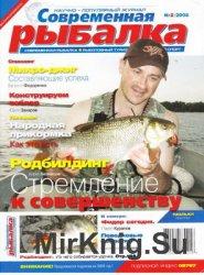 Современная рыбалка №2 2008