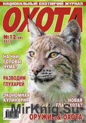 """Архив журнала """"Охота. Национальный охотничий журнал"""" за 2008-2013 годы (7 ..."""