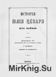 История Юлия Цезаря (его войны)