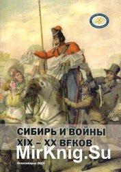Сибирь и войны XIX - XX веков