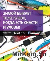 "Каталог ""Эко Фиш"" зима 2017 г"