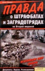 Правда о штрафбатах и заградотрядах во Второй мировой. Искупившие вину кров ...